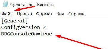 Редактирование файла general.ini