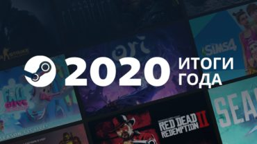 Valve подвела итоги 2020 года в Steam: игроки, покупки, события