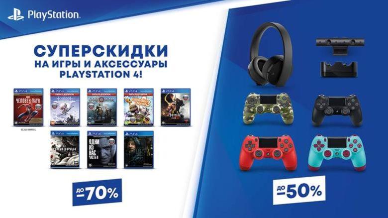 PlayStation объявила о старте масштабной распродажи игр и аксессуаров