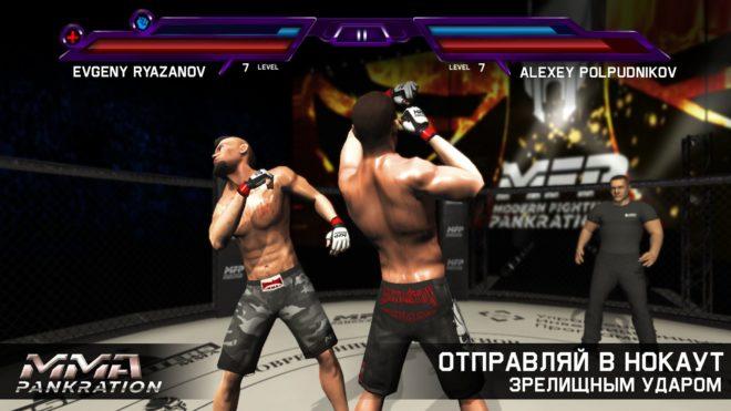 MMA Pankration