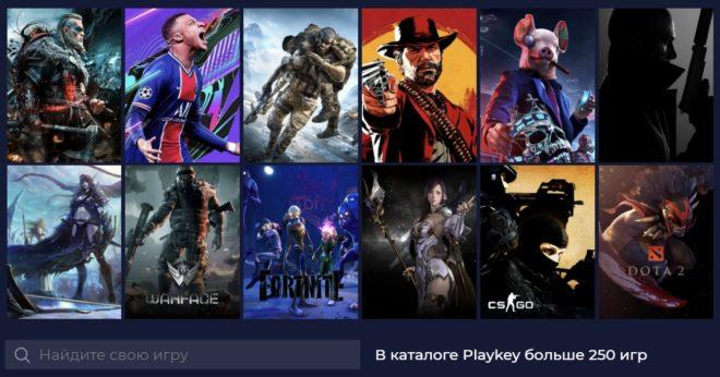 PLAYKEY игры онлайн