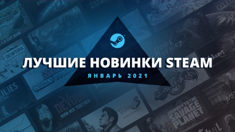 Valve рассказала о лучших новинках января в Steam