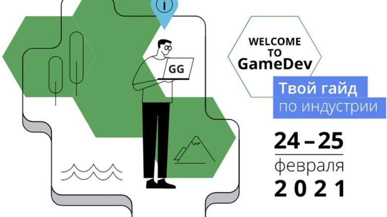 «Welcome to GameDev»: На следующей неделе пройдет конференция по разработке игр