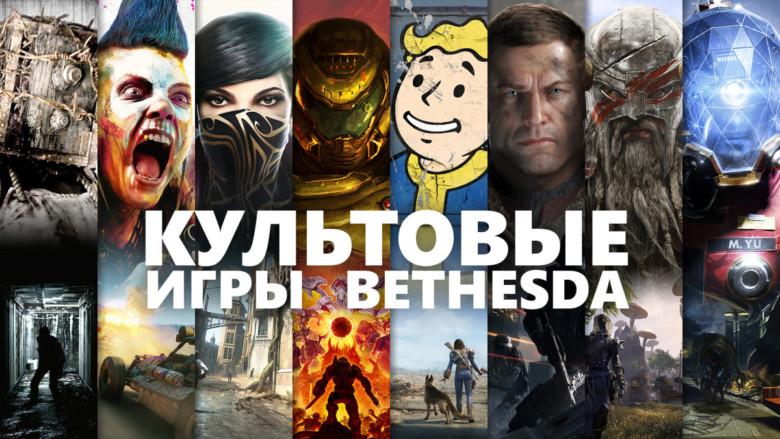 Xbox Game Pass появятся 20 культовых игр компании Bethesda
