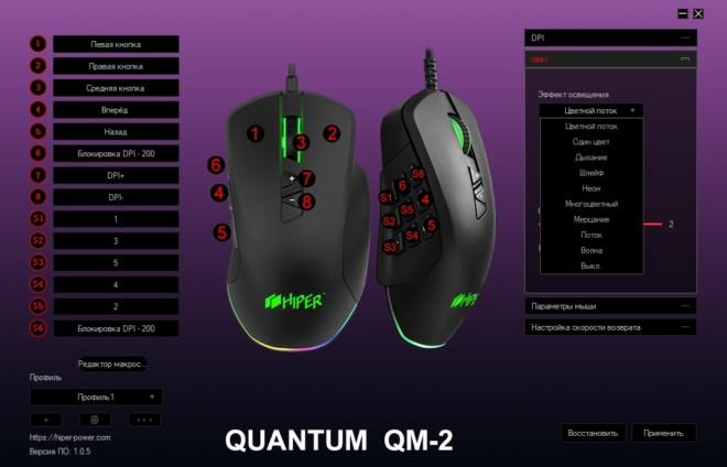 Quantum QM-2
