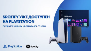Музыкальный сервис Spotify стал доступен на консолях PlayStation