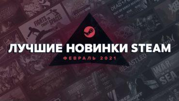 Valve рассказала о лучших новинках февраля в Steam