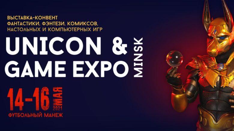 В мае пройдет игровая выставка Uniсon & Game Expo 2021