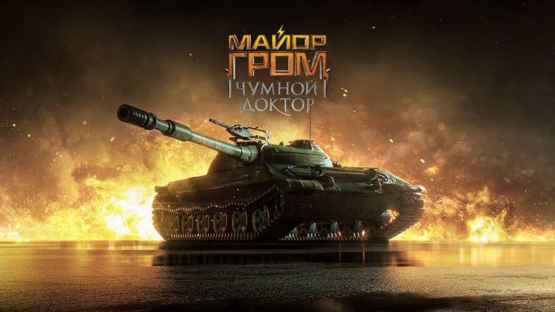 В World of Tanks стартует коллаборация с блокбастером «Майор Гром»