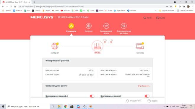 Обзор роутера Mercusys MR70X – Wi-Fi 6 для всех и каждого