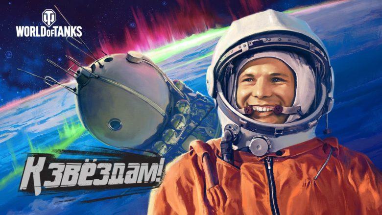 В World of Tanks появится Юрий Гагарин