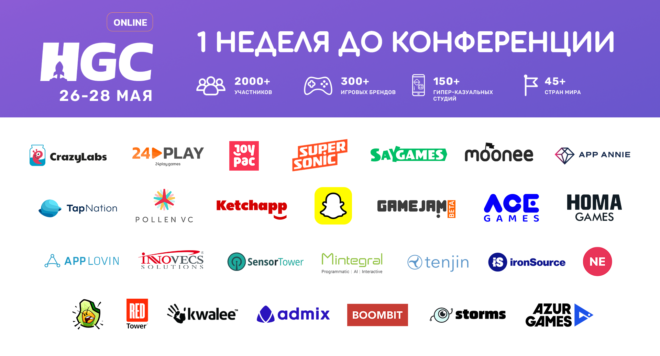 Hyper Games Conference