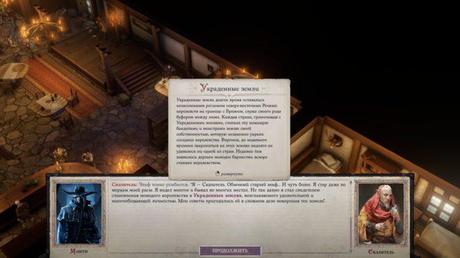 Обзор Pathfinder: Wrath of the Righteous – Новый шаг к возрождению и славе